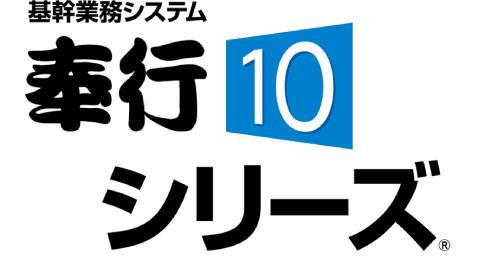 奉行i10シリーズ